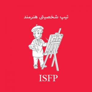 تیپ شخصیتی ISFP
