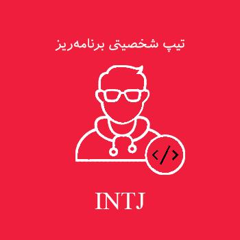 تیپ شخصیتی برنامهریز INTJ