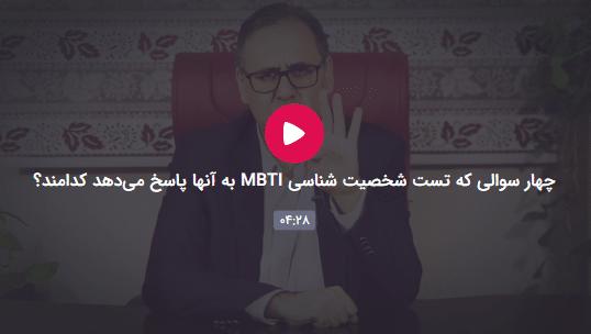 چهار سوالی که MBTI به آن پاسخ میدهد