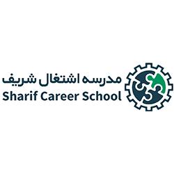 مدرسه اشتغال دانشگاه شریف