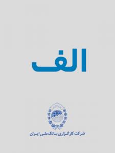 کارگزاری بانک ملی ایران سری الف