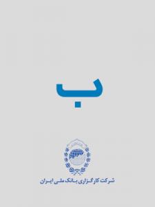 کارگزاری بانک ملی ایران سری ب