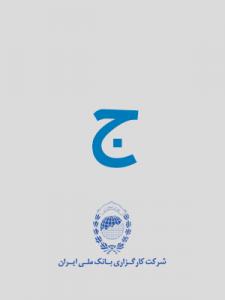 کارگزاری بانک ملی ایران سری ج