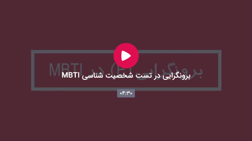 برونگرایی در تست شخصیت شناسی MBTI