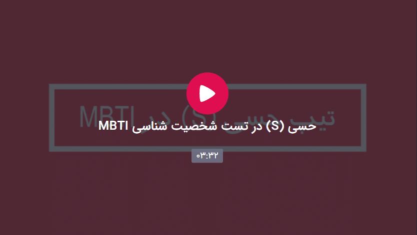 حسی در مدل MBTI