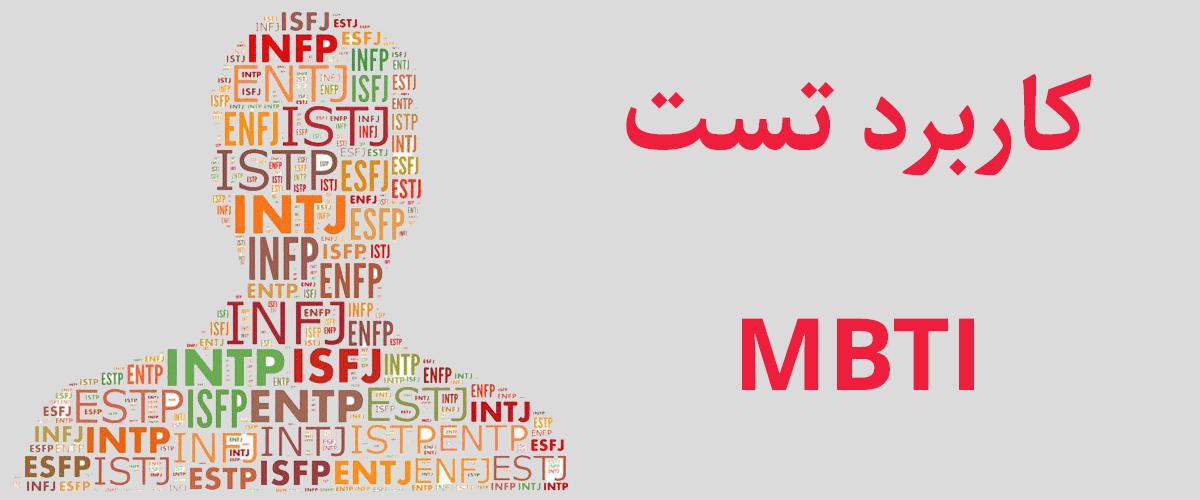 کاربرد MBTI